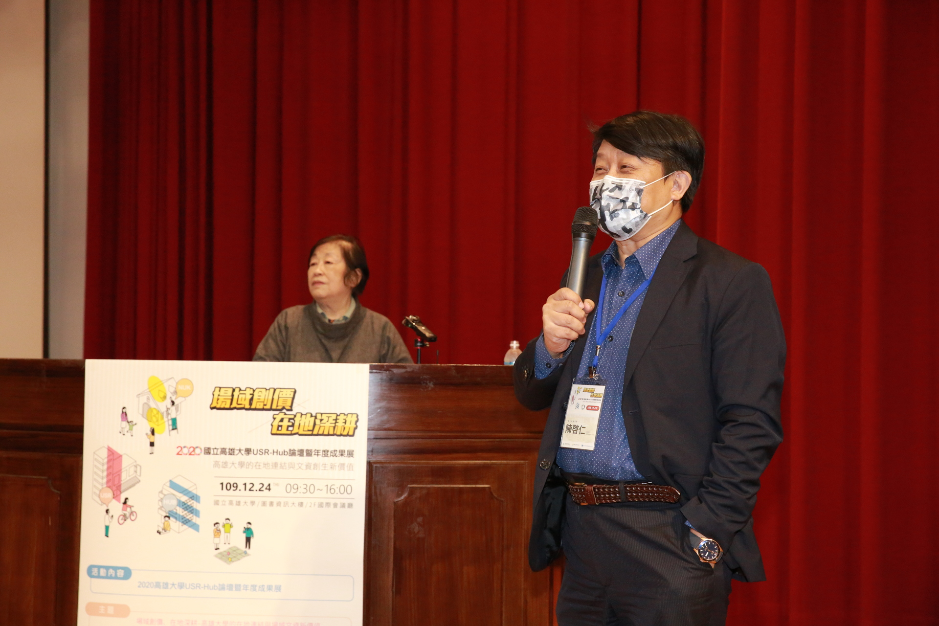 高雄大學USR-Hub論壇暨年度成果展 場域創價、在地深耕-社會責任